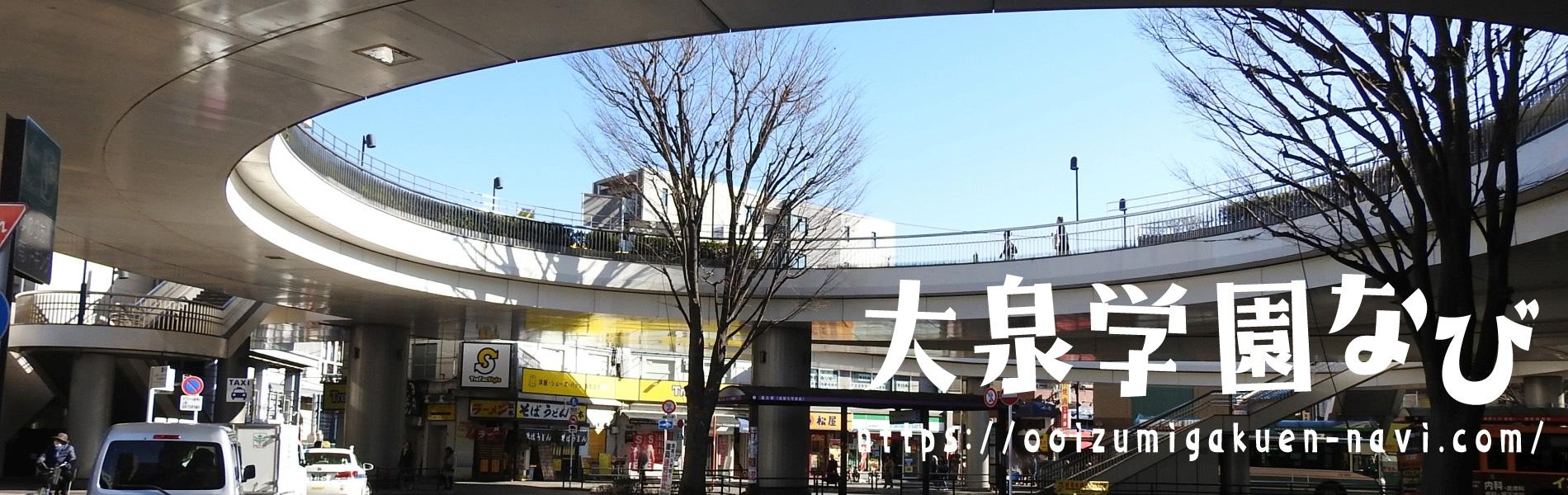 大泉学園駅南口ロータリー