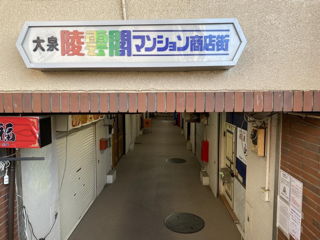 半地下の大泉 陸雲閣マンション商店街の入り口