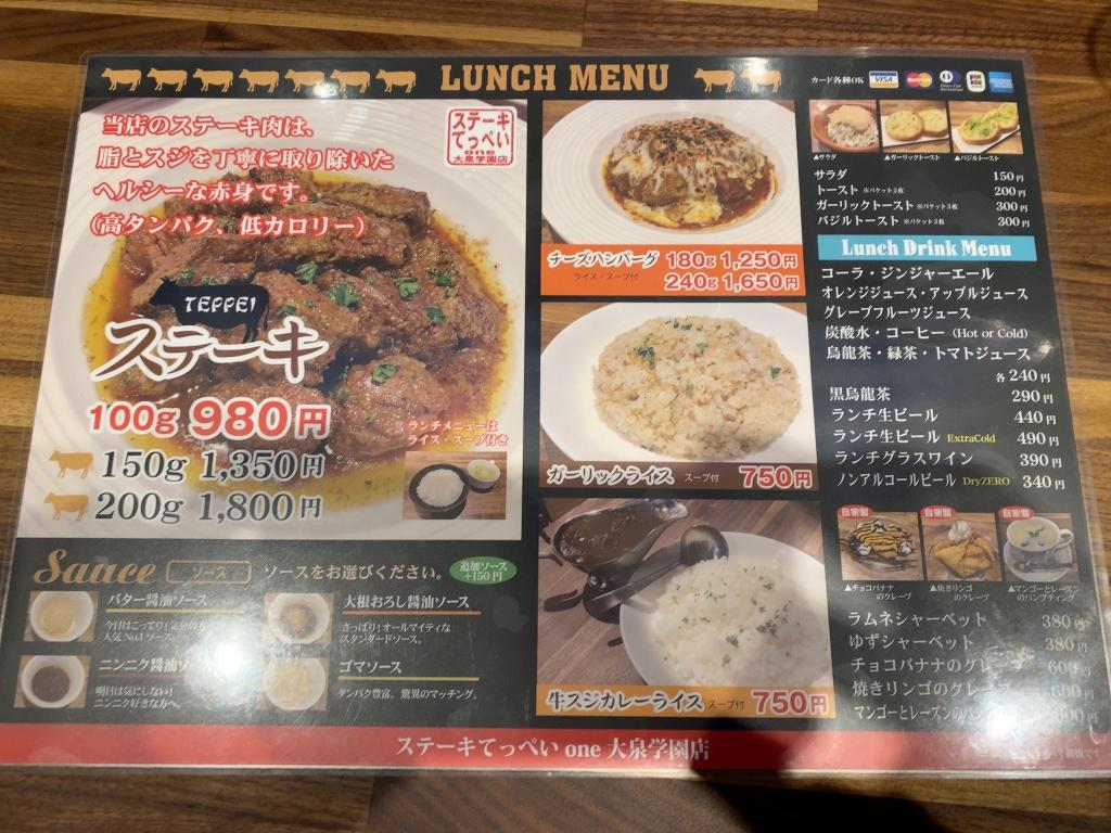 ステーキ てっぺい one 大泉学園店 ランチメニュー(裏)
