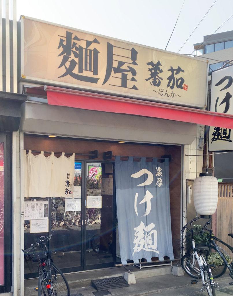 麺屋 蕃茄 (ばんか)店舗外観