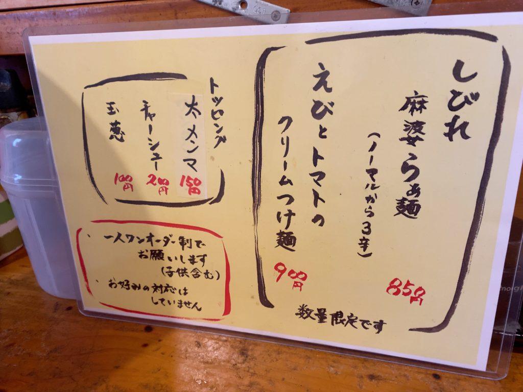 数量限定メニューの「しびれ麻婆らぁ麺 850円」と「えびとトマトのクリームつけ麺 900円」