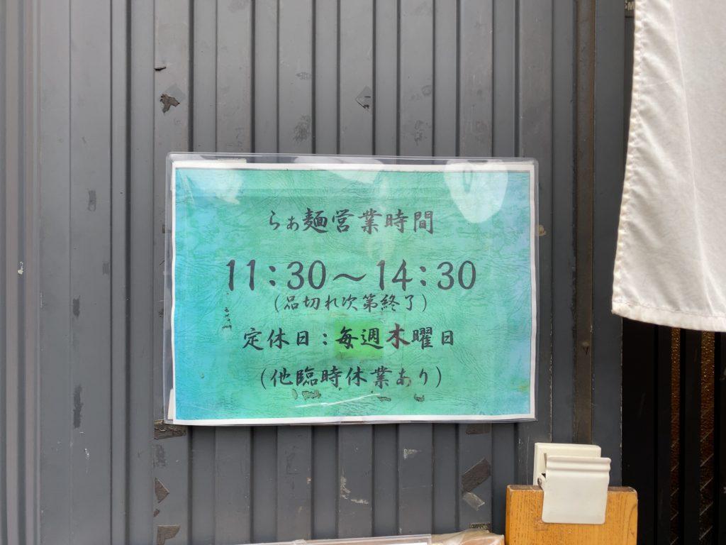 営業事案は11:30~14:30。品切れ次第で早めの閉店あり。