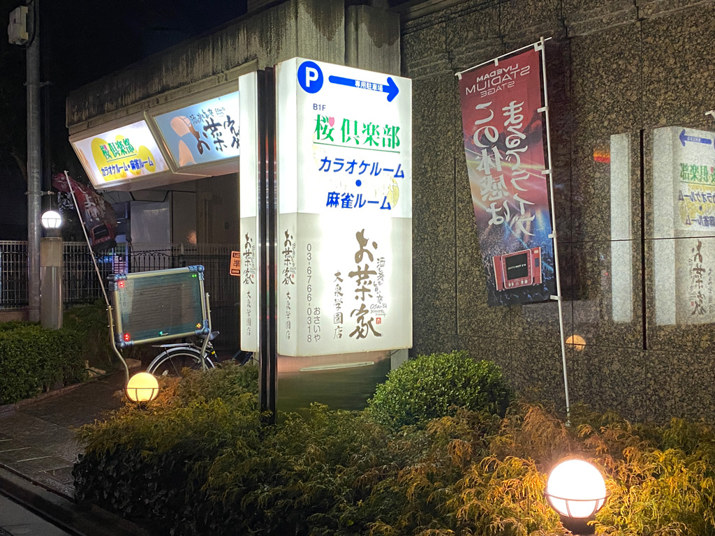 お菜家(おさいや)大泉学園店の看板