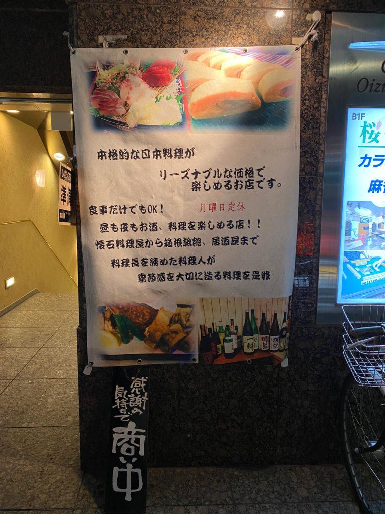 地下に降りる階段の手前に貼ってあるポスター
