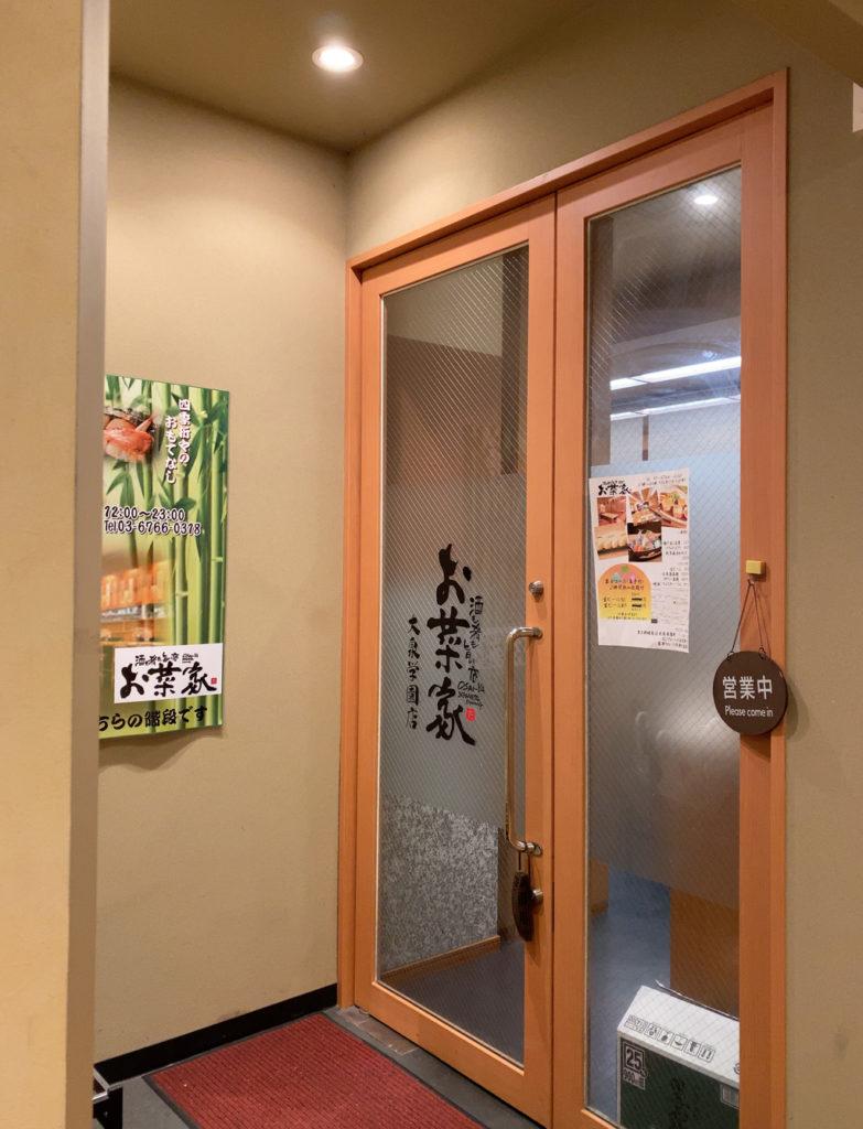 お菜家(おさいや)大泉学園店の入り口