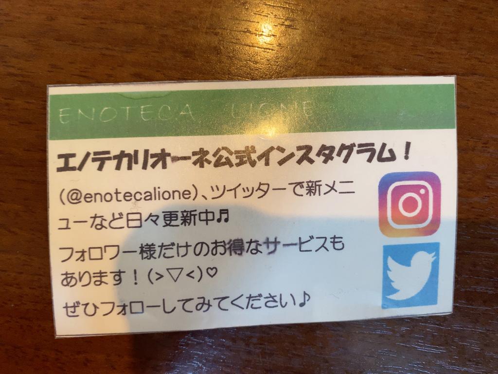 エノテカリオーネ公式インスタグラムとツイッター