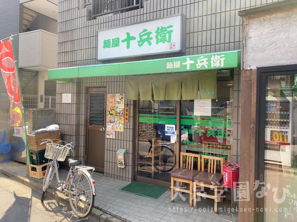 麺屋十兵衛の店舗外観