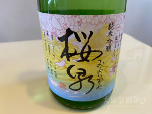 純米吟醸 桜泉(おおいずみ)