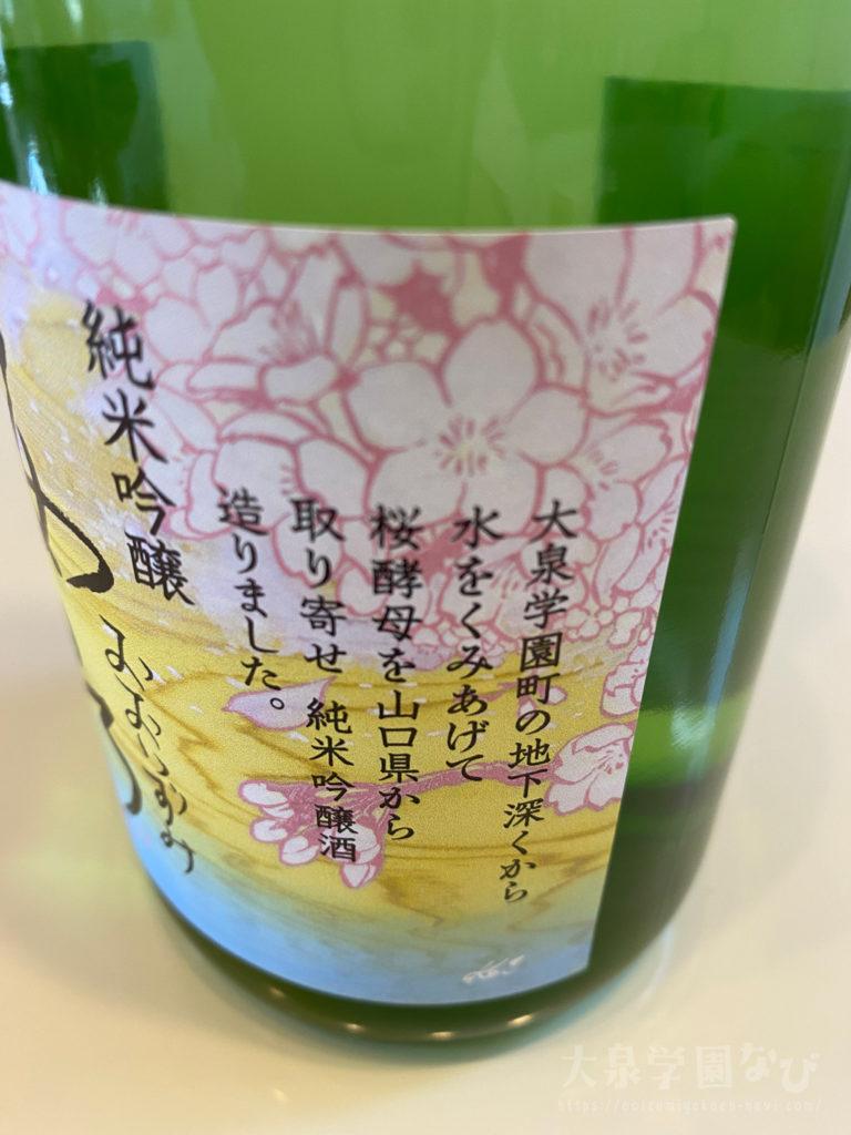 大泉学園の日本酒 純米吟醸 桜泉(おおいずみ)