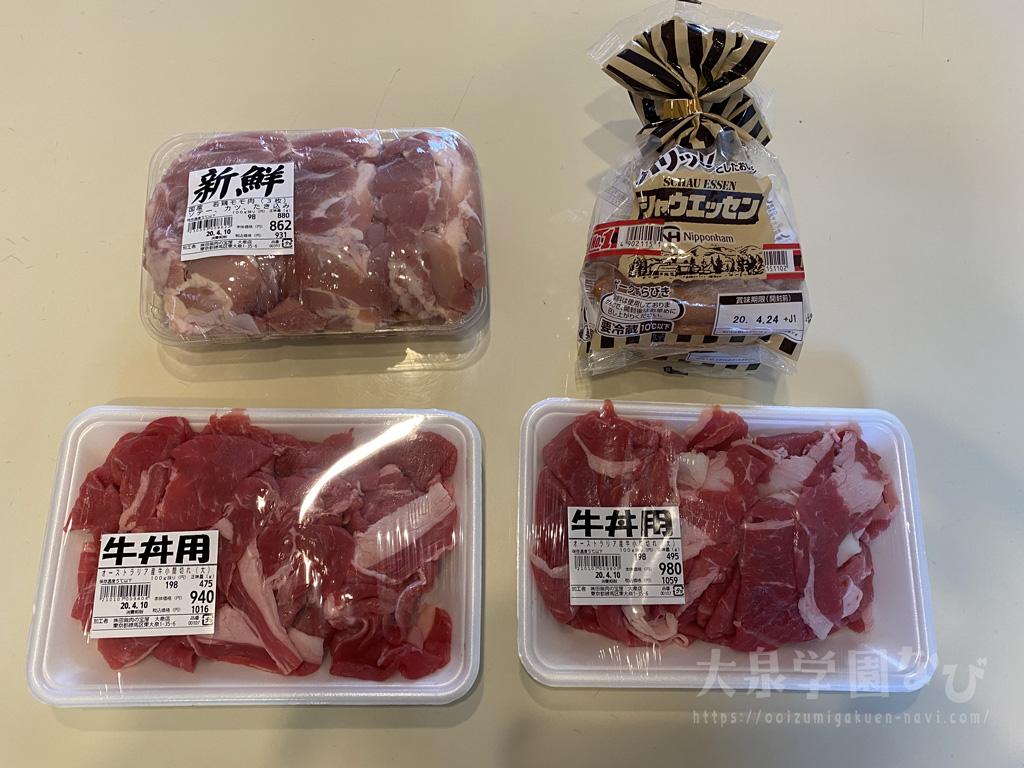 肉の宝屋さんのお肉