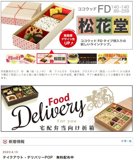 折箱・和菓子容器・洋菓子容器・弁当容器・紙箱の業務用通販 | 折箱屋.jp