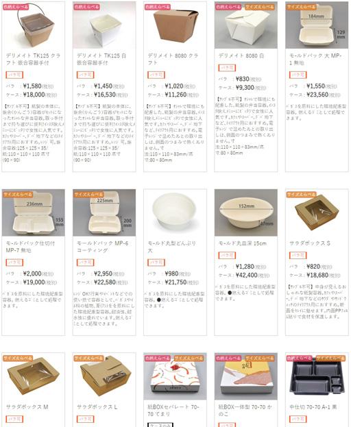 紙製ランチボックス特集|食品容器・トレイの通販サイト【容器スタイル】