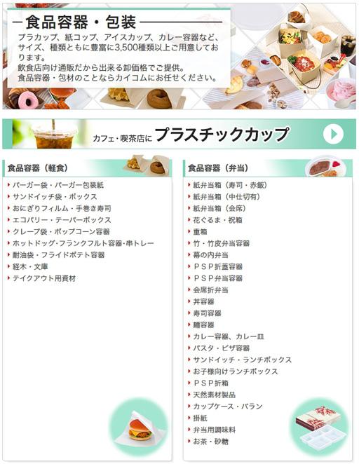 食品容器・包装 | 業務用食品容器の仕入れ、卸、通販サイト【カイコム】