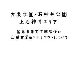 大泉学園・石神井公園・上石神井エリア 緊急事態宣言解除後の店舗営業&テイクアウトについて