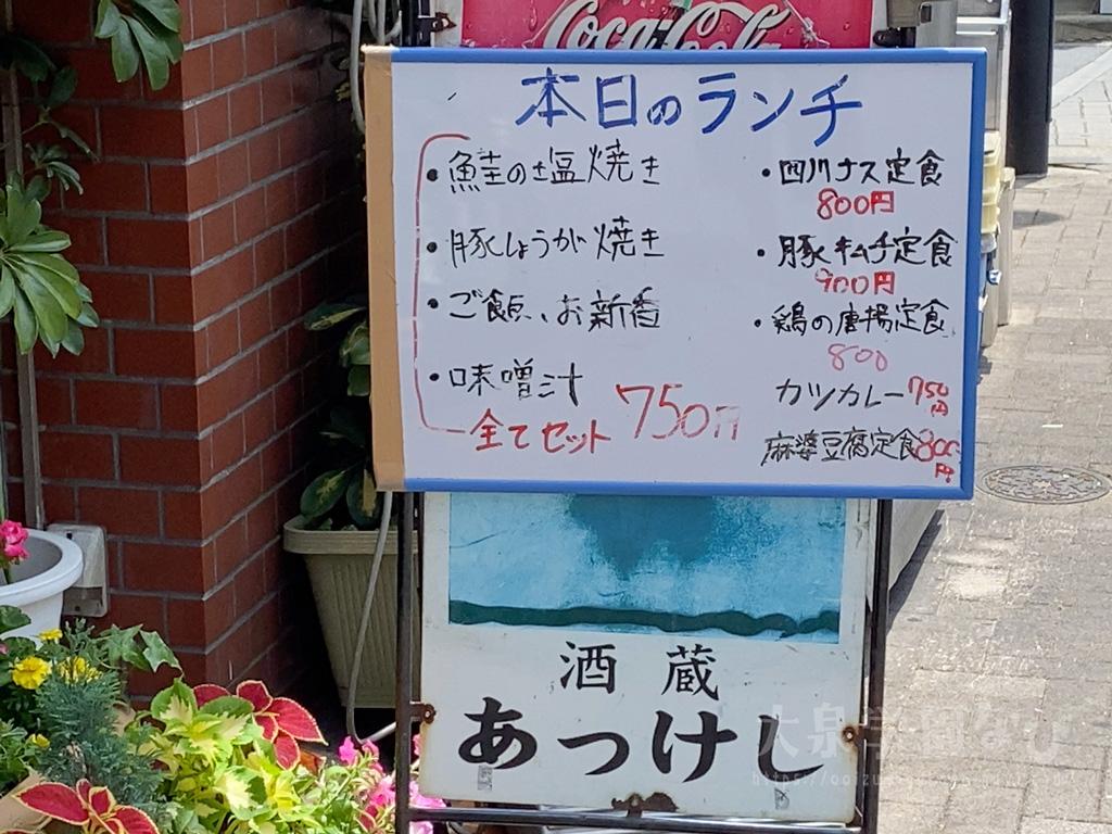 大泉学園駅南口 徒歩1分 居酒屋「酒蔵あっけし」本日のランチメニュー