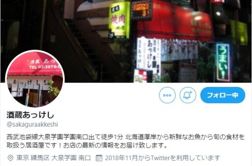 大泉学園駅南口 徒歩1分 居酒屋「酒蔵あっけし」
