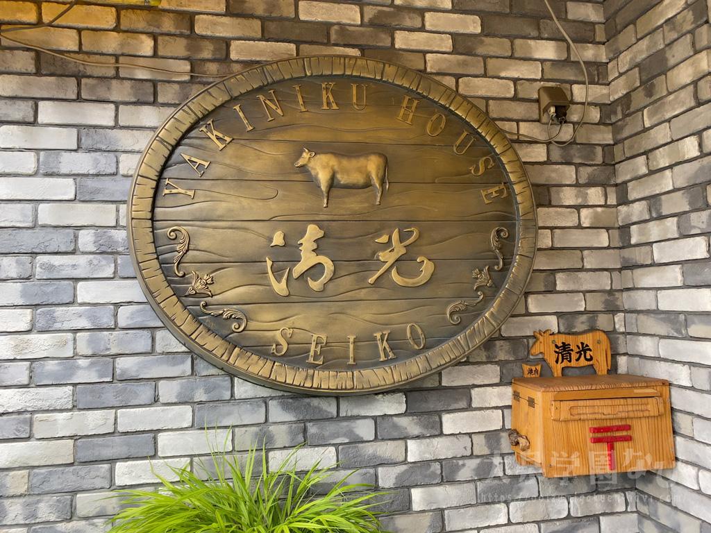 焼肉レストラン清光@練馬区西大泉の店舗外観