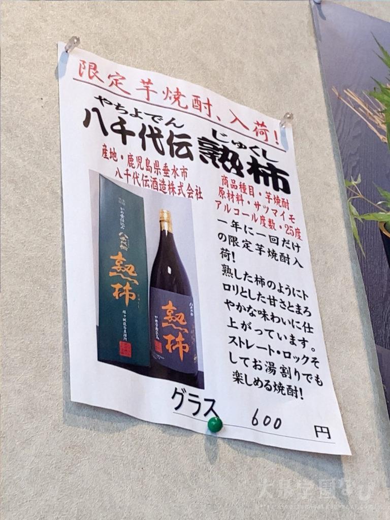 限定芋焼酎 八千代伝熟柿(やちよでんじゅくし)