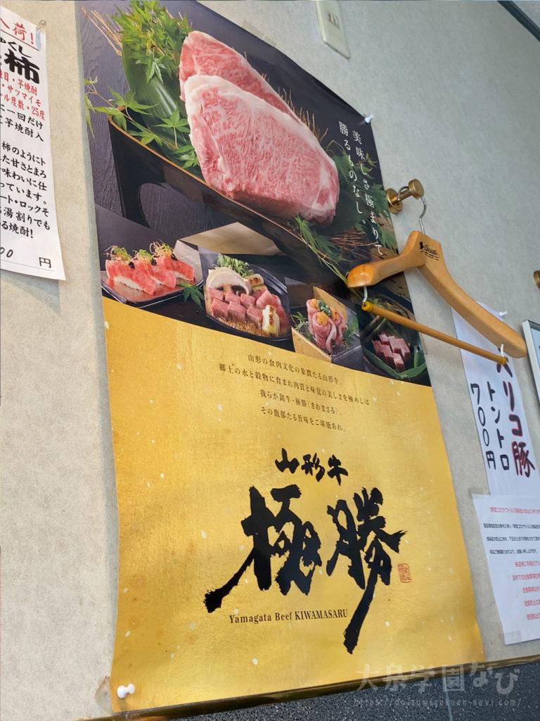 山形牛 極勝(きわまさる)のポスター