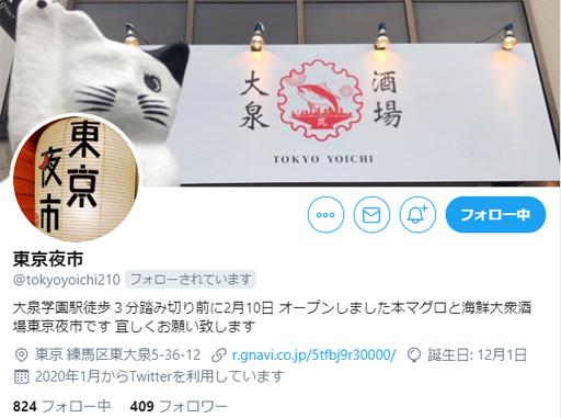東京夜市 twitterプロフィール