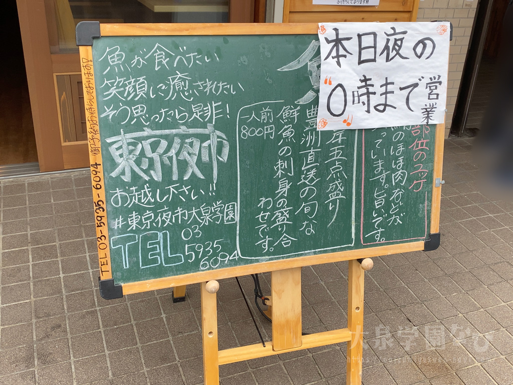 東京夜市 大泉学園 メニュー