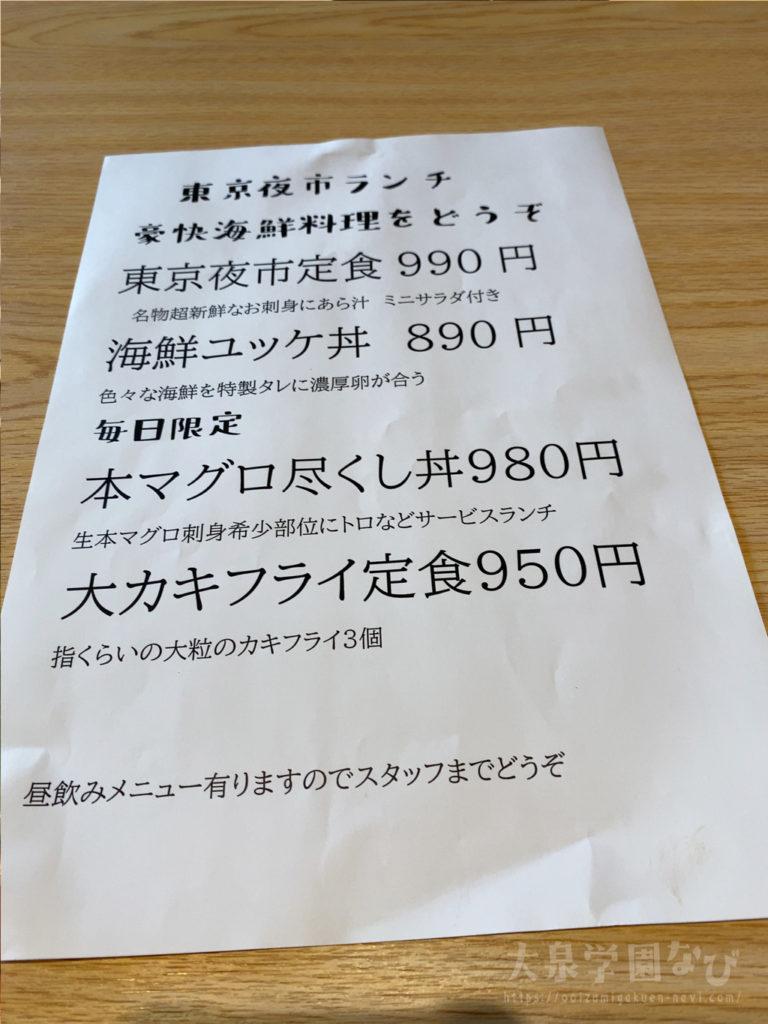 東京夜市 大泉学園 ランチメニュー