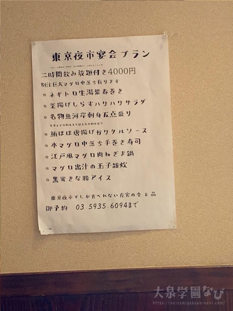 東京夜市 大泉学園 宴会プランのメニュー
