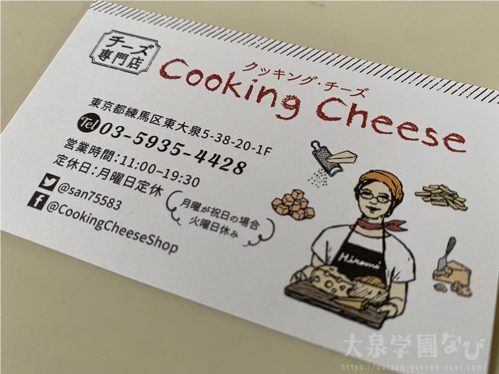 大泉学園のチーズ専門店「 クッキング・チーズ 」