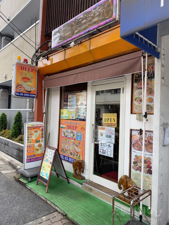 インドレストラン&バーDEEPのお店の外観