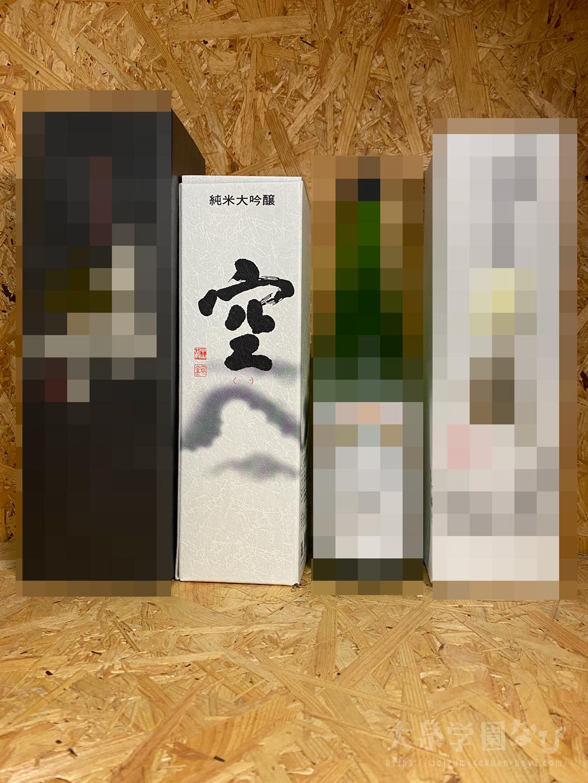 三又酒店 日本酒福袋1万円