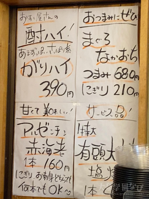 まる辰 店内手書きメニュー