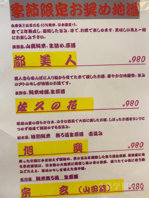 まる辰 地酒メニュー