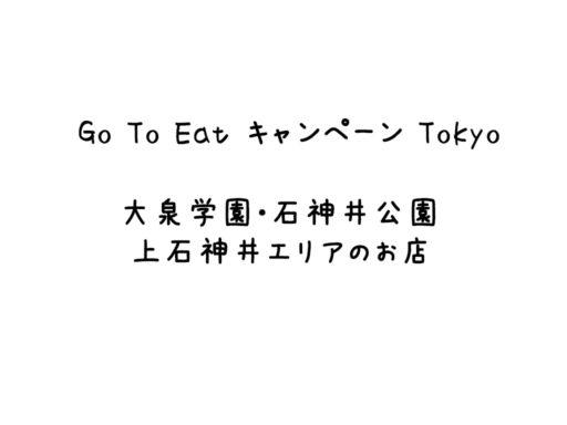 Go To Eat キャンペーン Tokyo(大泉学園・石神井公園・上石神井)