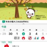 練馬区資源・ごみ分別アプリ