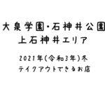 2021年冬 大泉学園・石神井公園・上石神井エリアでテイクアウトできるお店