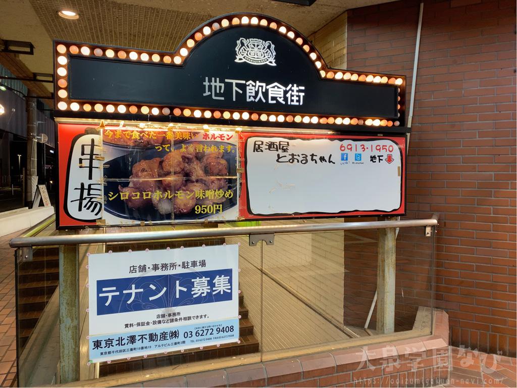 石神井公園の居酒屋とおるちゃん