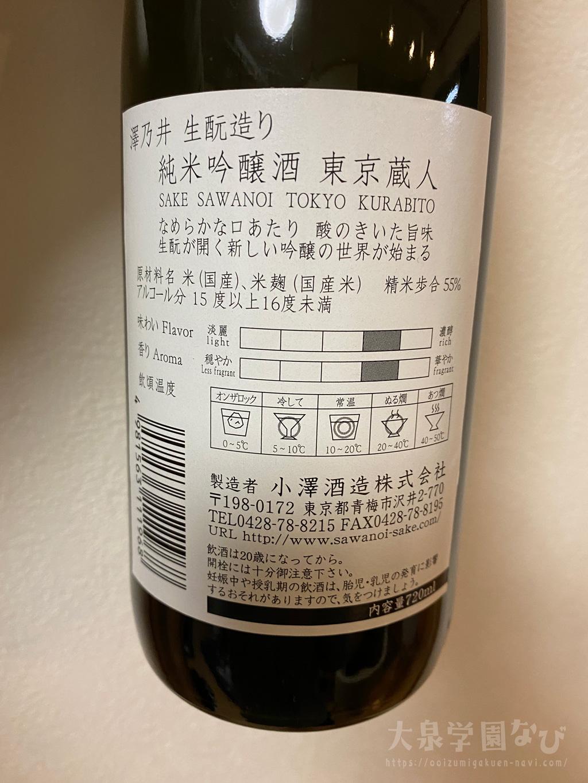 澤乃井 純米吟醸酒 東京蔵人