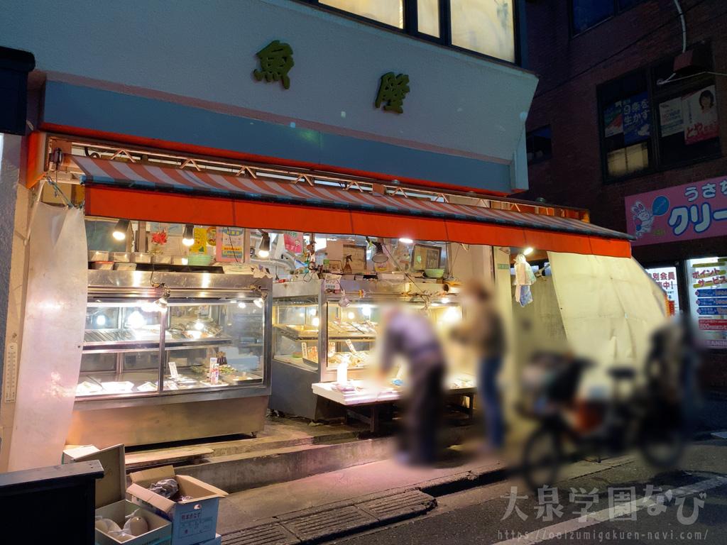 石神井公園の魚屋さん「魚隆」