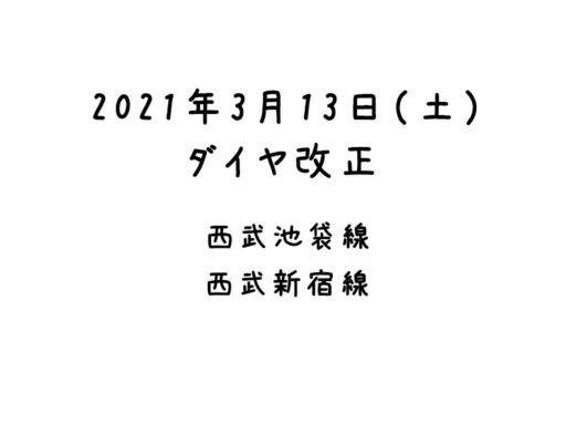 西武池袋線 西武新宿線 2021年3月13日(土) ダイヤ改正