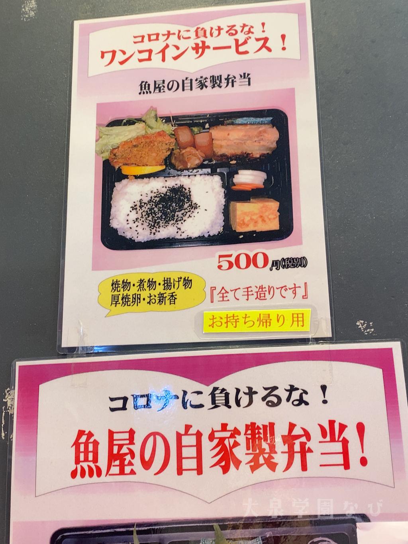 大泉学園 鮮魚まるふく