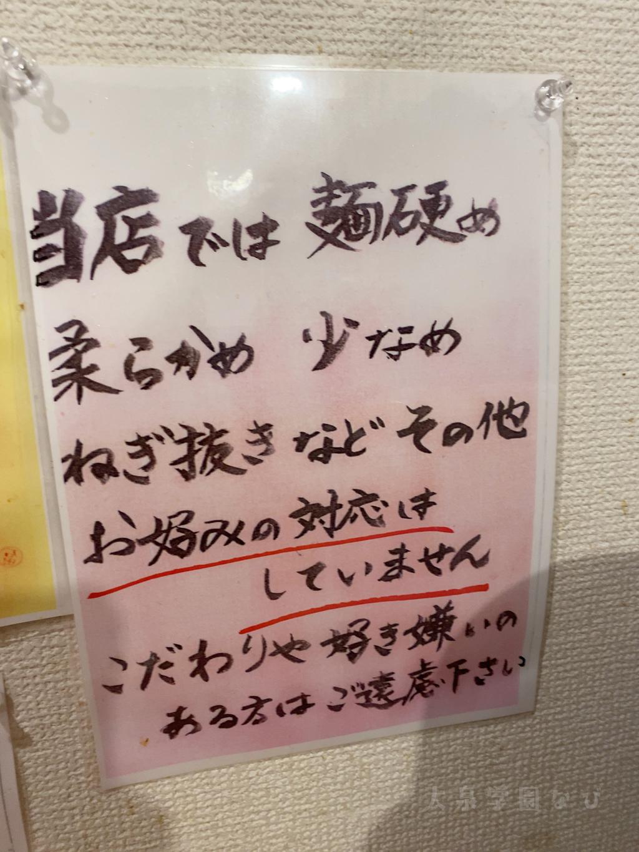大泉学園 らぁ麺 亀我楽