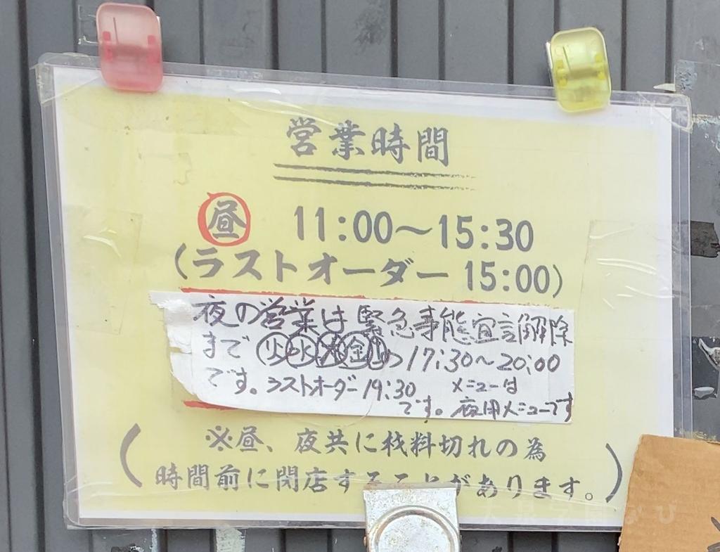 大泉学園 らぁ麺 亀我楽 営業時間