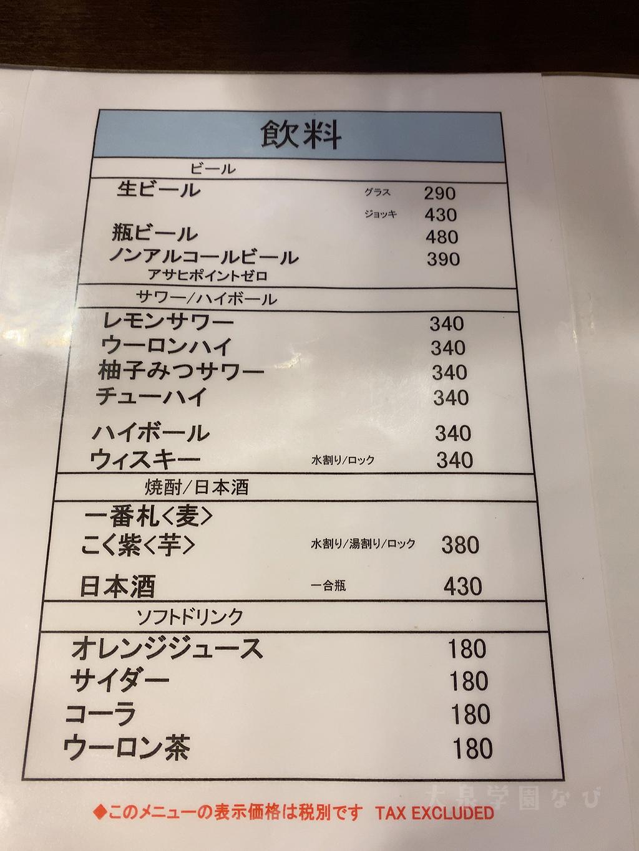 三珍 富士力食堂 新座