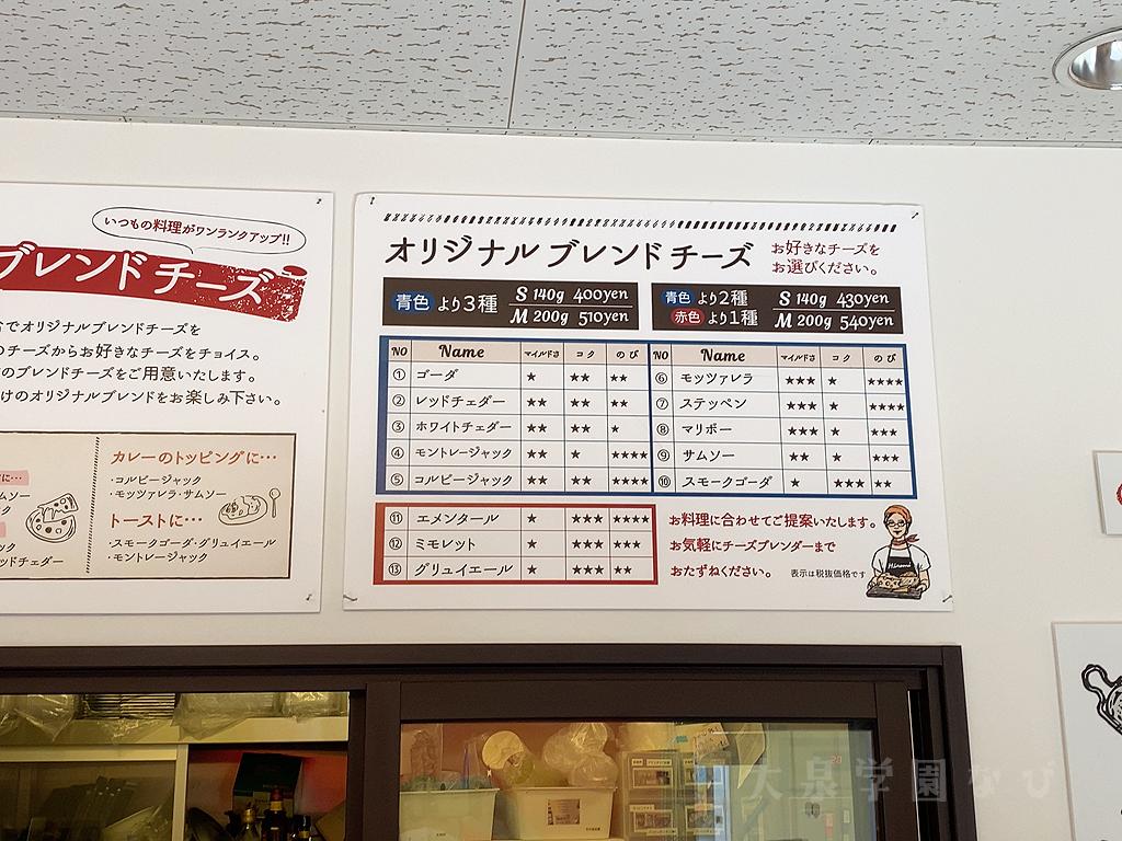 大泉学園の チーズ専門店 クッキング・チーズ