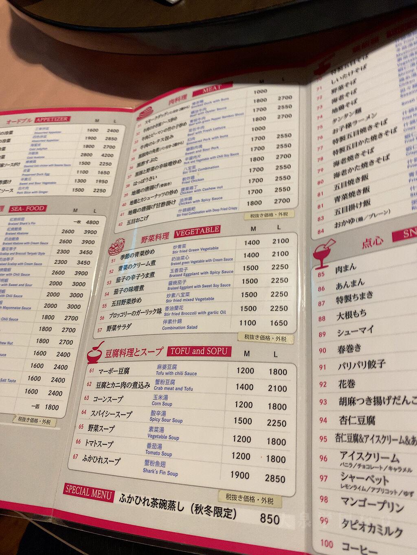 中国料理 「 茶平 」メニュー