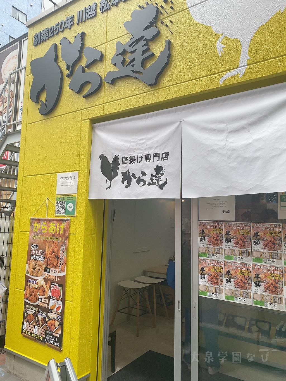 から揚げ専門店「 から達 」 大泉学園店