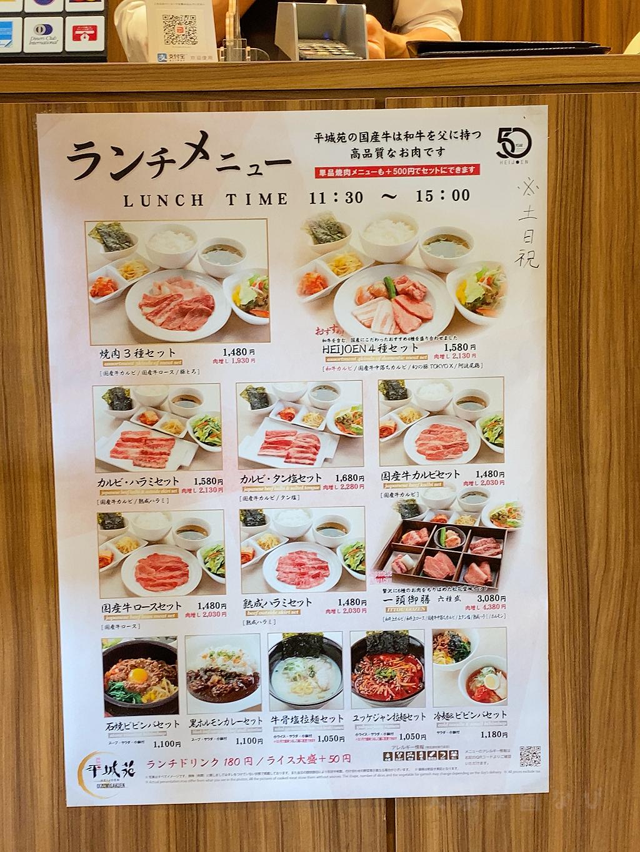 焼肉平城苑 大泉学園店 ランチ