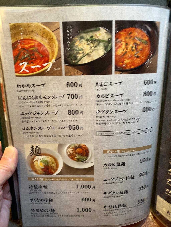 焼肉平城苑 大泉学園店