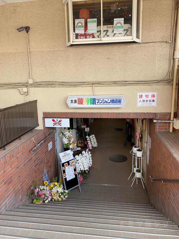 キッチンカウカウハウス 大泉学園 さんまでの道順 陵雲閣マンションのB1
