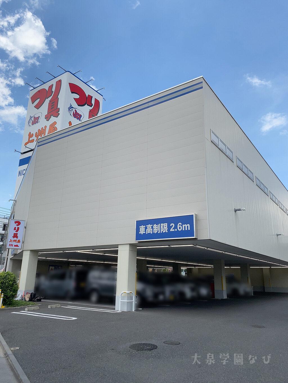 上州屋練馬光が丘店 新規オープン